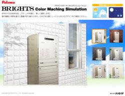Brights_simulation